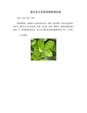 最全北方常用绿篱植物品种.doc