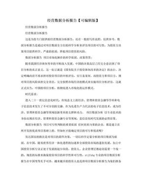 经营数据分析报告【可编辑版】.doc