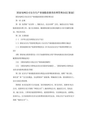 国家电网公司安全生产事故隐患排查治理管理办法[策划].doc