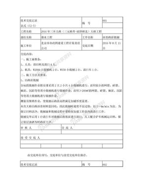 沥青路面铣刨技术交底.doc