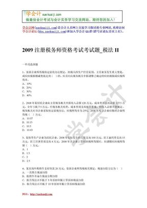 【学会计论坛】2009注册税务师资格考试考试题_税法二.doc
