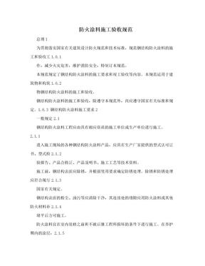 防火涂料施工验收规范.doc