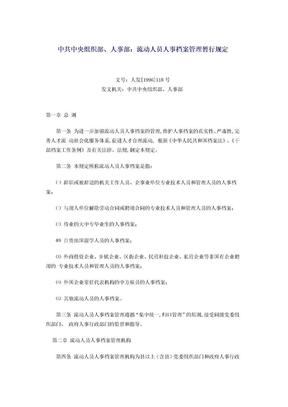 中共中央组织部、人事部:流动人员人事档案管理暂行规定.doc