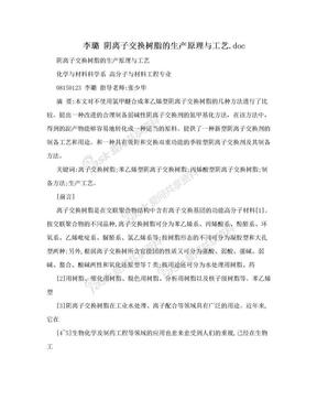 李璐 阴离子交换树脂的生产原理与工艺.doc.doc