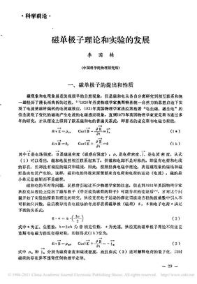 磁单极子理论和实验的发展.pdf