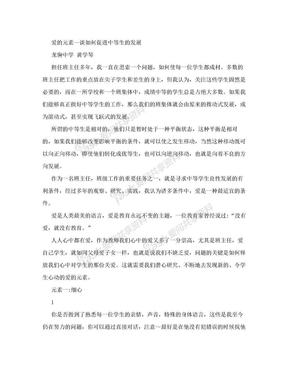 高中德育教育案例全集.doc