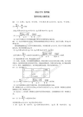 统计学课后习题答案_(第四版)_贾俊平.doc