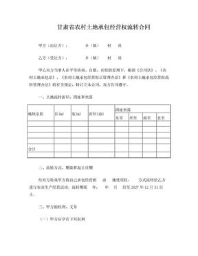 甘肃省农村土地承包经营权流转合同.doc