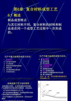 12[1].【复合材料】手糊成型工艺及设备1.ppt