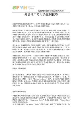网络营销海外推广关键词选择技巧.docx