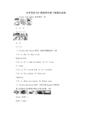 小学英语PEP教材四年级下册期末试卷.doc