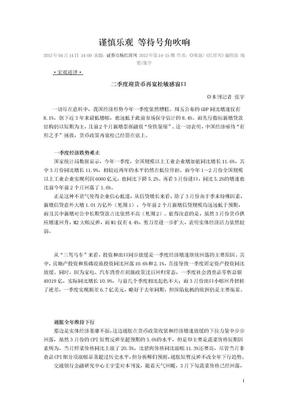 2012.4.15-14期-谨慎乐观 等待号角吹响.doc
