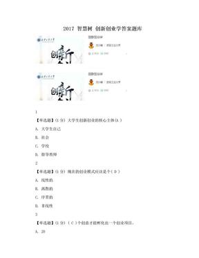 2017 智慧树 创新创业学答案题库.doc