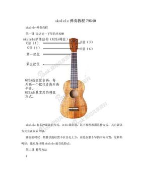 ukulele弹奏教程79540.doc