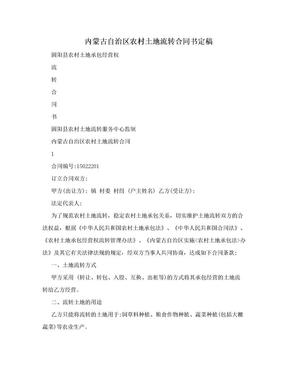 内蒙古自治区农村土地流转合同书定稿.doc