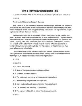 2015年6月大学英语六级真题答案完整版(卷二).docx