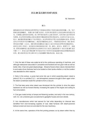 黄金29篇真题经典难句收集  By Saavedro.doc