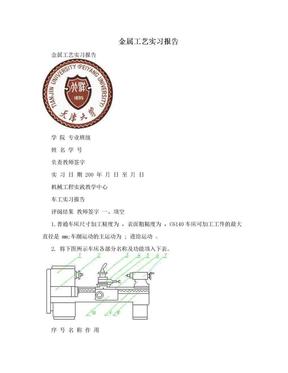 金属工艺实习报告.doc