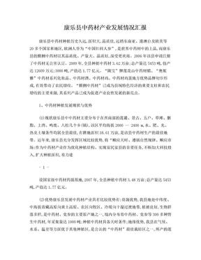 中药材产业发展情况汇报.doc