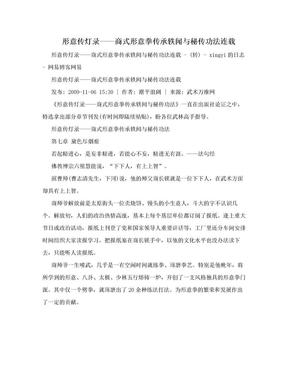 形意传灯录——商式形意拳传承轶闻与秘传功法连载.doc