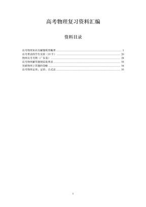 高考物理复习资料汇编.doc