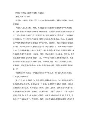 国旗下讲话稿:发挥特长优势 营造良好环境_国旗下讲话稿.doc