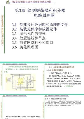 第3章 绘制振荡器和积分器电路原理图.ppt