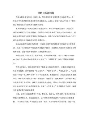消防宣传新闻稿.doc