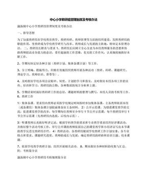 中心小学教研组管理制度及考核办法.docx