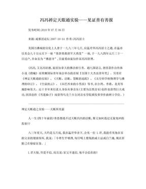 冯冯禅定天眼通实验.doc
