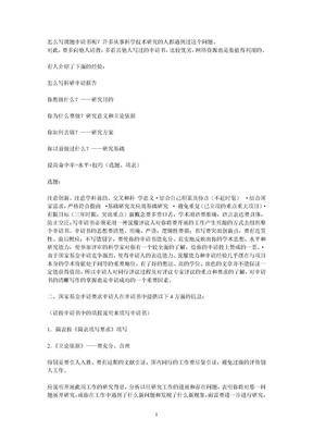 【怎么写课题申请书】研究方法及技术路线图.doc
