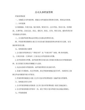 公司人事档案管理.doc