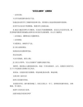 """""""庆元旦,迎新年""""主题班会.docx"""