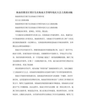 海南省教育厅黄厅长在海南大学周年校庆大会上的致词稿.doc