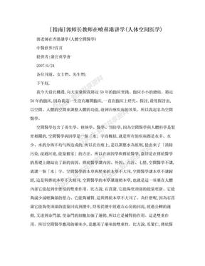 [指南]郭师长教师在喷鼻港讲学(人体空间医学).doc