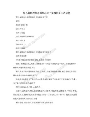 聚乙烯醇改性水溶性高分子染料制备工艺研究.doc