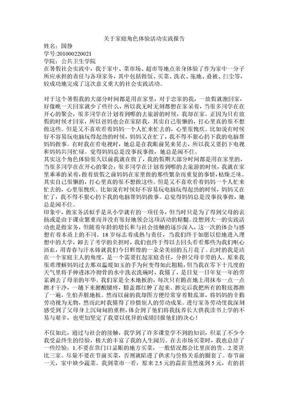 关于家庭角色体验活动实践报告.doc