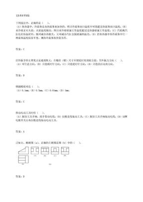 汽轮机辅机检修(中级工).doc