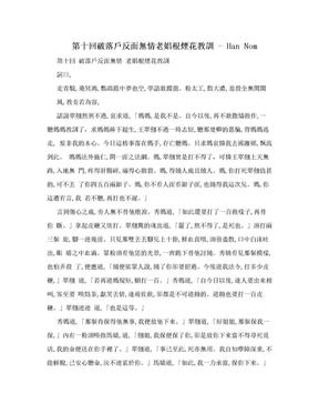 第十回破落戶反面無情老娼根煙花教訓 - Han Nom.doc