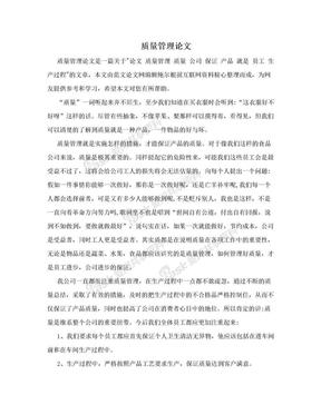 质量管理论文.doc