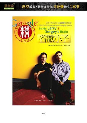 慧阅读《谷歌小子》精华版.pdf