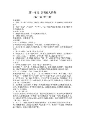 北师大版小学数学四年级上册全册教案.doc