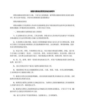 销售内勤岗位职责及岗位说明书.docx