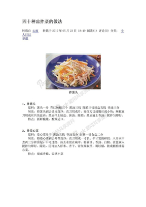 四十种凉拌菜的做法.doc