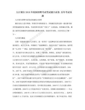 九江银行2018年校园招聘考试笔试题目试卷 历年考试真题.doc