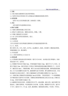 电除尘器作业指导书1.doc