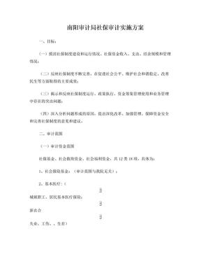 南阳审计局社保审计实施方案.doc
