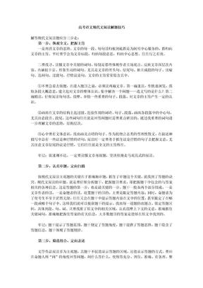 高考语文现代文阅读解题技巧.doc