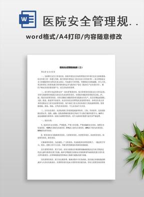 医院安全管理规章制度(三).docx