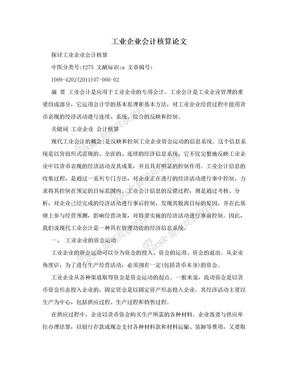 工业企业会计核算论文.doc